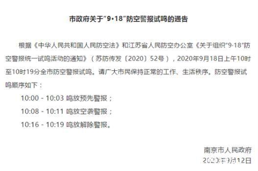9月18日南京试鸣防空警报 请广大市民保持正常的工作