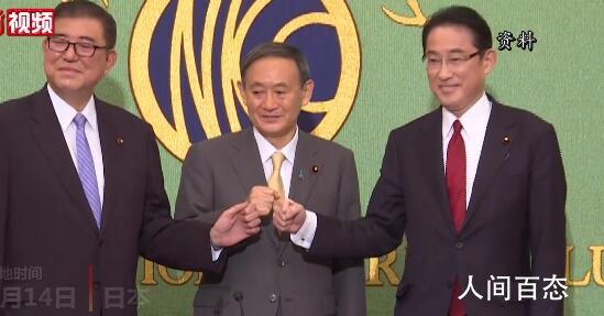 日本自民党总裁选举今日举行 菅义伟作为候选人已经提前锁定八成选票
