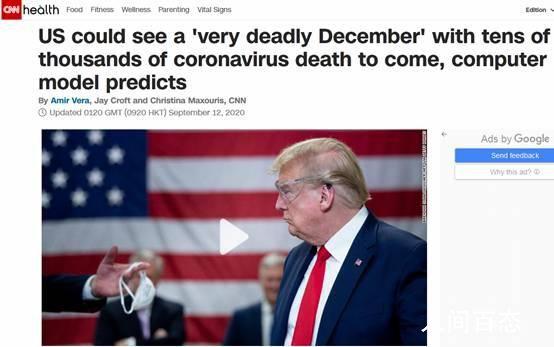 美国或有60万人死于新冠 新冠死亡率将会显著上升