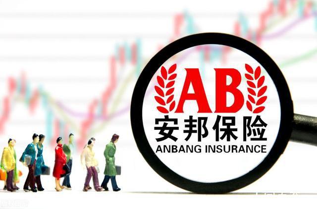 安邦保险集团将申请解散并清算 股东大会决议解散公司