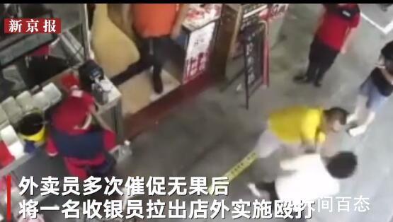 外卖员嫌配餐慢打晕收银员被拘 多次催促无果将一名收银员拉出店外连续殴打