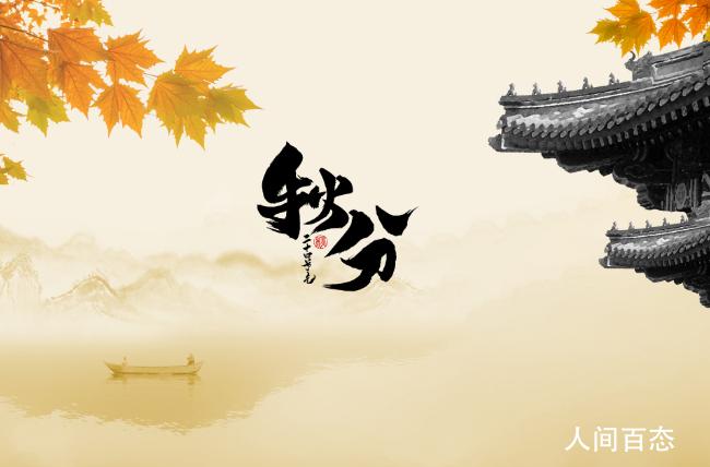 秋分吃什么东西好 秋分节气民俗吃什么