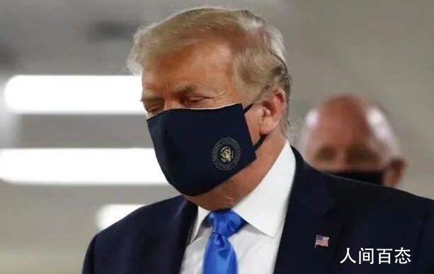 特朗普仍质疑佩戴口罩防控措施 否认淡化疫情威胁