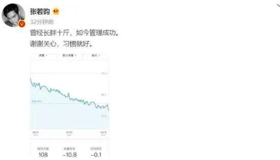 张若昀吃月子餐胖了十斤 以每天瘦0.1斤的速度已经瘦到了125斤