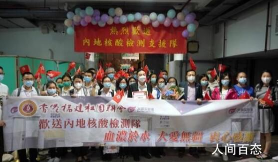 香港市民欢送内地支援队返程 纷纷前往支援队入住的酒店欢送
