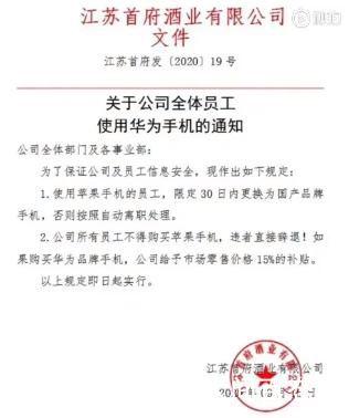 江苏一公司要求员工改用国产手机 购买苹果手机者辞退