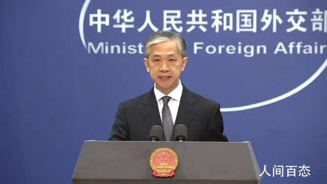 外交部回应菅义伟当选日本首相 对菅义伟表示祝贺