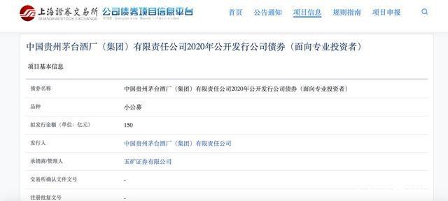 茅台集团拟发行150亿公司债券 拟用于收购贵州高速部分股权