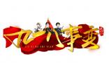 9月18日中国发生了什么事情 历史上的9月18是什么日子