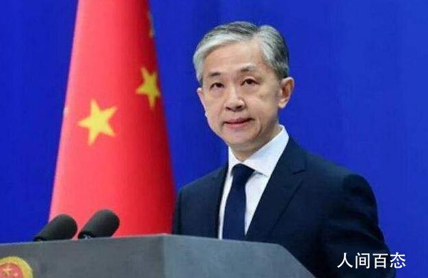 外交部回应美副国务卿将访台 将根据形势发展作出必要反应