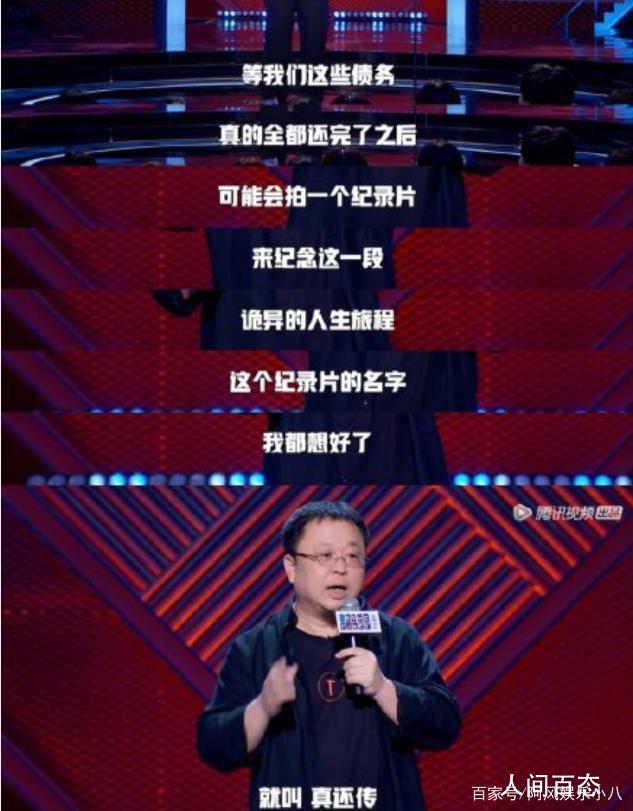 罗永浩脱口秀首秀自黑太狠了 网友:这种洒脱令人佩服