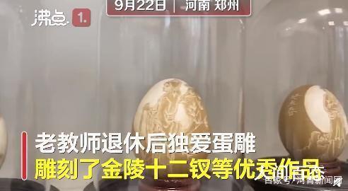 78岁老师用鸡蛋刻金陵十二钗 虎占林是谁个人资料介绍