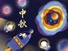 越南中秋节是哪一天 越南中秋节与中国中秋节的差异