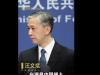 汪文斌纠正外媒记者对台湾称呼 请你以后用中国台湾地区