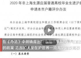 四所高校应届生可直接落户上海 符合基本申报条件可直接落户的政策