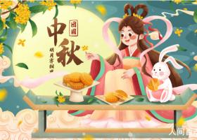 中秋节的真正来历是什么 中秋节的由来和传统风俗有哪些