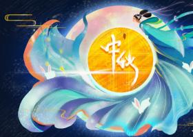 中秋节的简短的小故事有哪些 中秋节的起源简单介绍