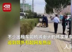 内蒙古出租车将共享单车拉到郊外 系司机为保护自身利益的自发行为