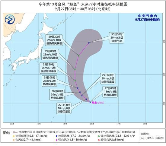 今年第13号台风鲸鱼生成 中心最低气压为998百帕