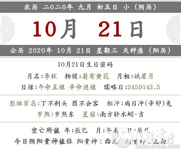 2020年10月21日是农历哪一天 10月21日是什么日子