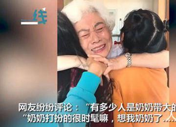 孙女们中秋组团偷偷回家看奶奶 又惊又喜瞬间泪流满面