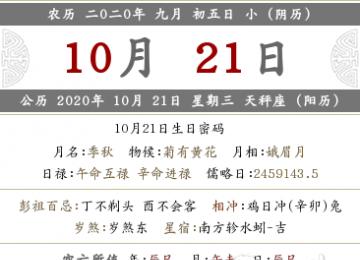 2020年10月21日可以搬家吗 10月21日是黄道吉日吗