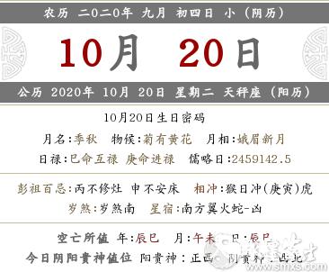 2020年10月20日是星期几 10月20日农历是多少