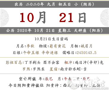 2020年10月21日农历是几号 2020年10月21日禁忌事项