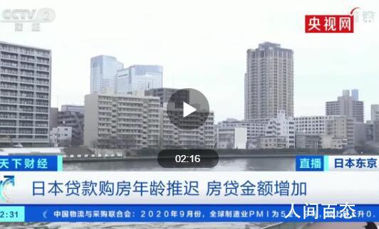 日本还清房贷预定年龄上升至73岁 日本人退休后的财务负担将不断增大