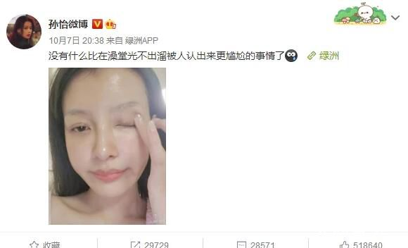 孙怡在澡堂被认出 网友:尴尬溢出屏幕