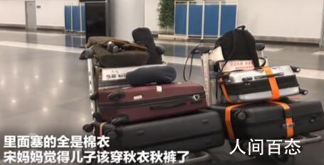 小伙行李被妈妈塞秋裤超重10斤 后备箱or行李箱父母都不能让它空着走