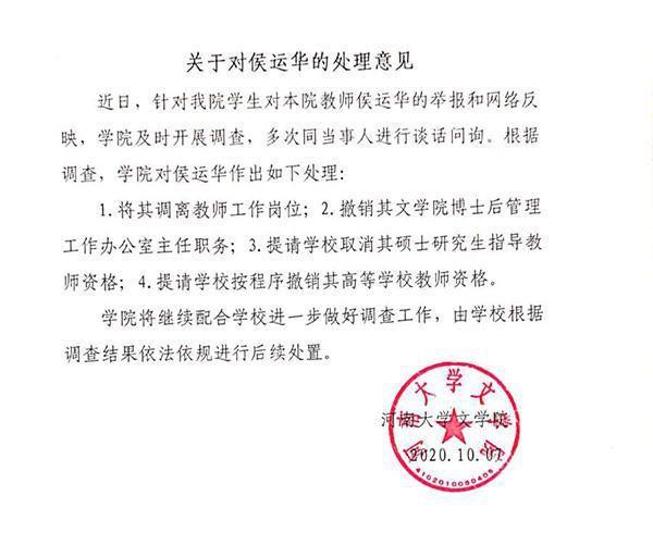 河南大学涉性骚扰教授被处分 侯运华个人资料介绍