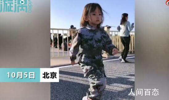 4岁小女孩天安门前踢正步 惊艳众多网友