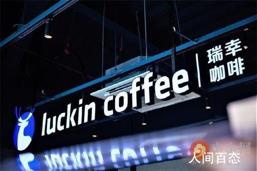 瑞幸咖啡被罚200万元 这究竟是怎么回事呢