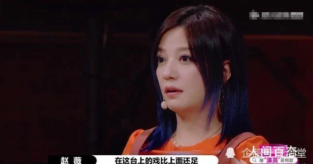 赵薇说李溪芮矫情 批评李溪芮和孟子义太自命不凡