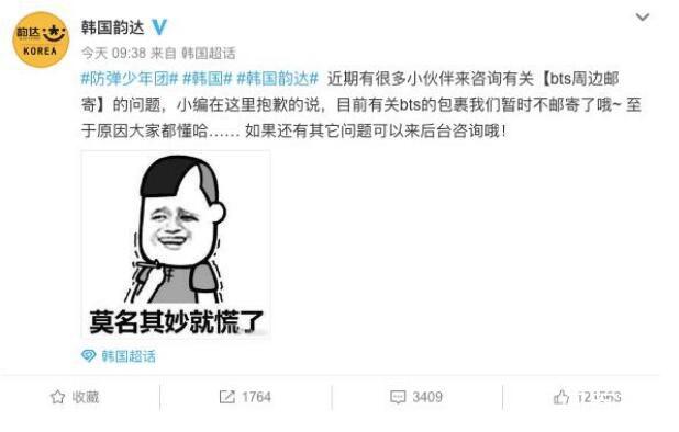 韩国韵达拒邮防弹少年周边包裹 因为一些众所周知的原因
