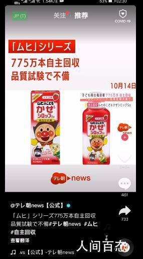 日本召回约775万瓶儿童感冒药 原因系一部分药物漏失质检工序