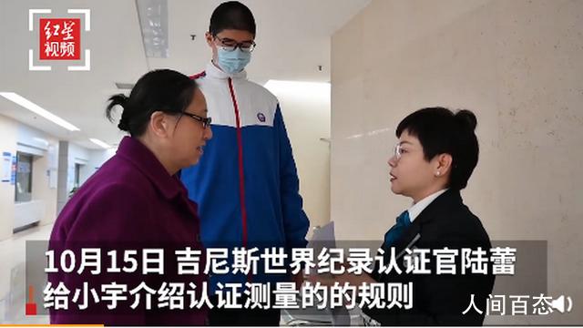 14岁男孩高221厘米 挑战吉尼斯世界纪录称号