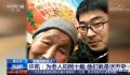 小伙坚持10年陪乡村老人聊天拍照 网友:太感人了
