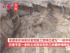 遭施工损毁古墓仅剩几块墓砖 涉事3人被采取刑事强制措施