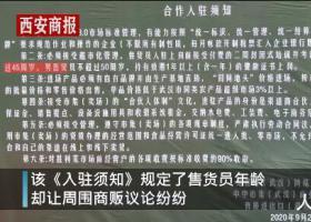 武汉菜场要求女摊贩不超过45岁 引发热议来看看怎么回事吧