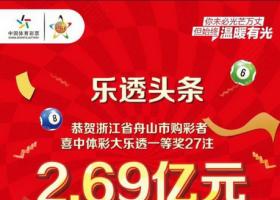 浙江体彩史上最高奖2.69亿元诞生 只有1注号码总共投入仅81元