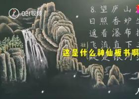 数学老师画神仙山水画板书 张梦茜个人资料介绍