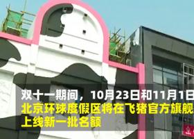 北京环球影城首批购票名额开放 将于明年5月开园