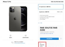 iPhone12开售排队 黄牛:iPhone 12Pro大容量加价一千收