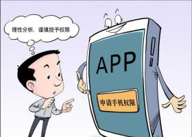 工信部已对32万款App进行检测 督促1100多家企业进行整改