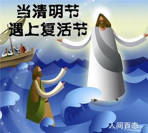 2021年清明节和复活节是同一天 2021年清明节是几月几号