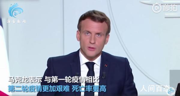 法国宣布再次封国 第二波疫情近乎全境超过警报阈值