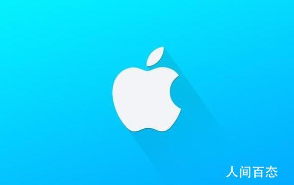 苹果供应商工厂发生火灾 起火原因及实际损失金额正在调查评估中
