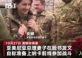 亚美尼亚总理妻子参战 号召亚美尼亚人拿起武器